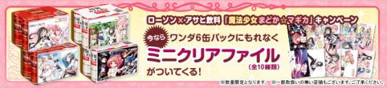 「まどか☆マギカ」キャンペーン(1)