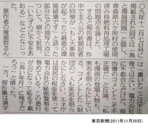 東京新聞(2)