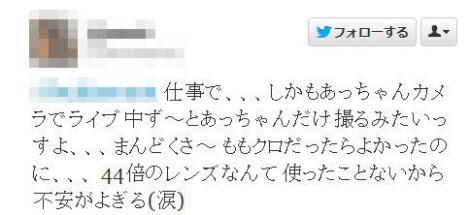 前田敦子の担当カメラマン・ツイッター(1)