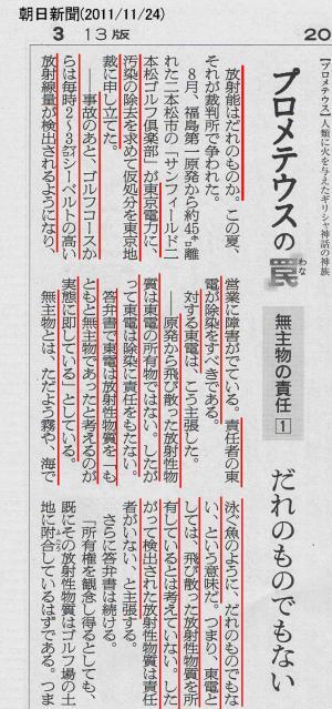 朝日新聞(1)