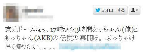 前田敦子の担当カメラマン・ツイッター(2)