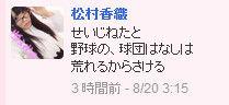 松村香織・Google+より