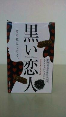 黒い恋人(1)