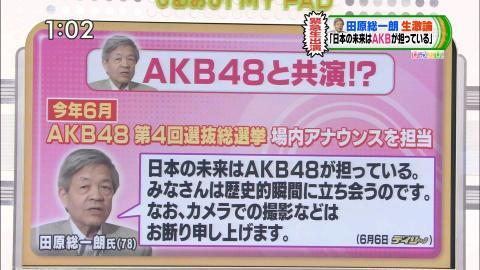 田原総一朗「日本の未来はAKBが担っている」