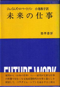 『未来の仕事』