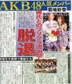 菊地彩香・解雇(2008/8)