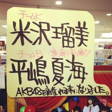 タワーレコード新宿店・POP