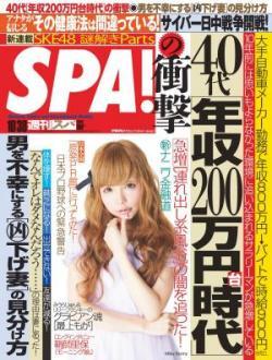 『週刊SPA!』2012/10/30号――40代「年収200万円台時代」の衝撃