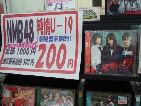 NMB48『純情U‐19』← 200円