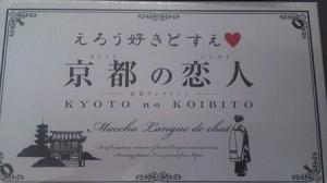 京都の恋人