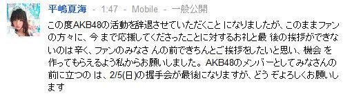 平嶋夏海・Google+