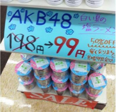 白い夏の塩ラーメン(1)