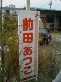前田あつこ(公明党)