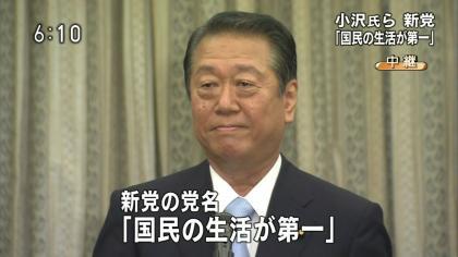 小沢新党「国民の生活が第一」