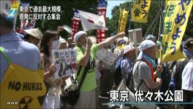 2012/7/16、「さようなら原発10万人集会」(1)