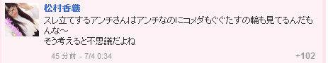 松村香織・Google+(1)