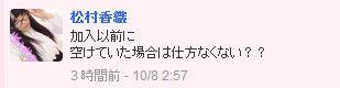 松村香織さんのGoogle+・2012/10/8より(1)