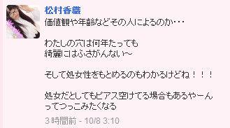 松村香織さんのGoogle+・2012/10/8より(2)