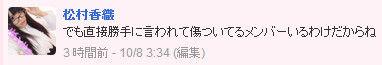 松村香織さんのGoogle+・2012/10/8より(3)