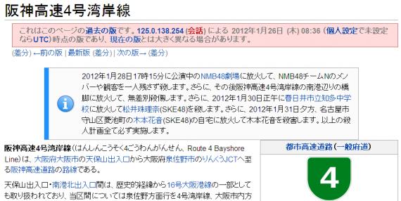 阪神高速4号湾岸線・殺害予告