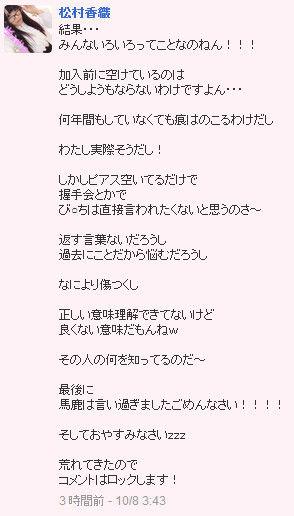 松村香織さんのGoogle+・2012/10/8より(4)