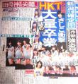 東スポ「HKT謎の大量卒業」