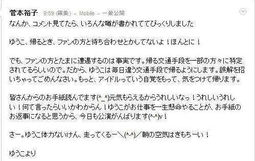 HKT48菅本裕子さん、Google+で釈明・2012/8/2