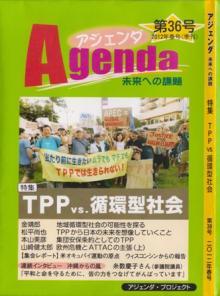 『アジェンダ-未来への課題-』第36号「TPP vs. 循環型社会」