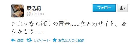 東浩紀・ツイッター(1)
