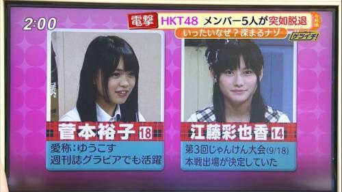 『今日感テレビ』2012/8/20放送分(2)