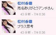 松村香織・Google+(2)