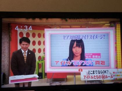 松村香織・『U型テレビ』