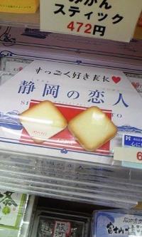 静岡の恋人