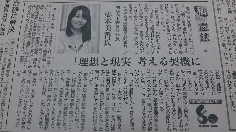 制服向上委員会会長・橋本美香「『理想と現実』考える契機に」