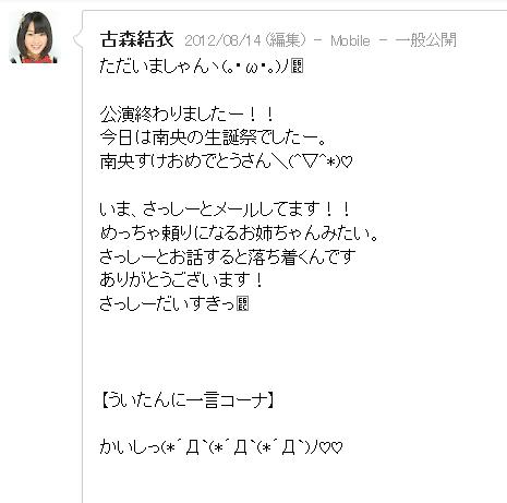 HKT48古森結衣さん、指原莉乃さんにメールで何かを相談・2012/8/14