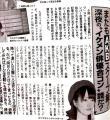 """週刊文春「またもAKBスクープ撮! 深夜の""""イケメン俳優合コン""""誰だ?」(1)"""