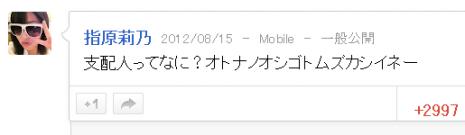 指原莉乃さんのGoogle+・2012/8/15