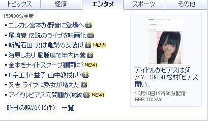松村香織・Yahoo!トップ