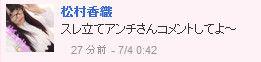 松村香織・Google+(3)