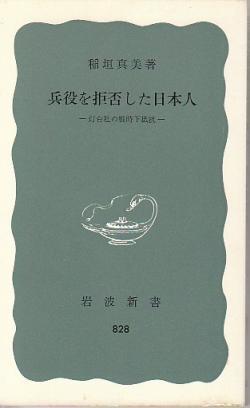 『兵役を拒否した日本人――灯台社の戦時下抵抗――』