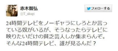 赤木智弘・ツイッター