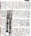 """週刊文春「またもAKBスクープ撮! 深夜の""""イケメン俳優合コン""""誰だ?」(2)"""