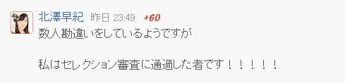 AKB48北澤早紀「私はセレクション審査に通過した者です!」