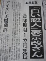 白い恋人・賞味期限改竄(1)