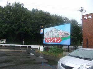 愛知県 名古屋市 喫茶店 マウンテン