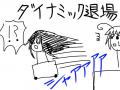 ダイナミック退場☆
