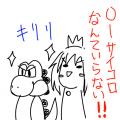 01サイコロなんていらない!!!