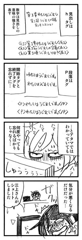 三上さんはweb志望!06