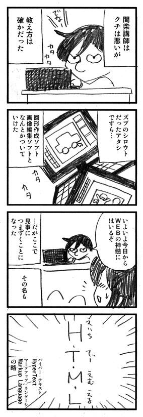 三上さんはweb志望!04