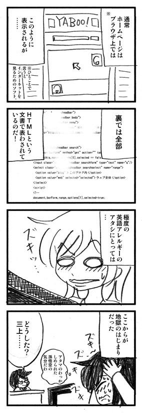 三上さんはweb志望!05